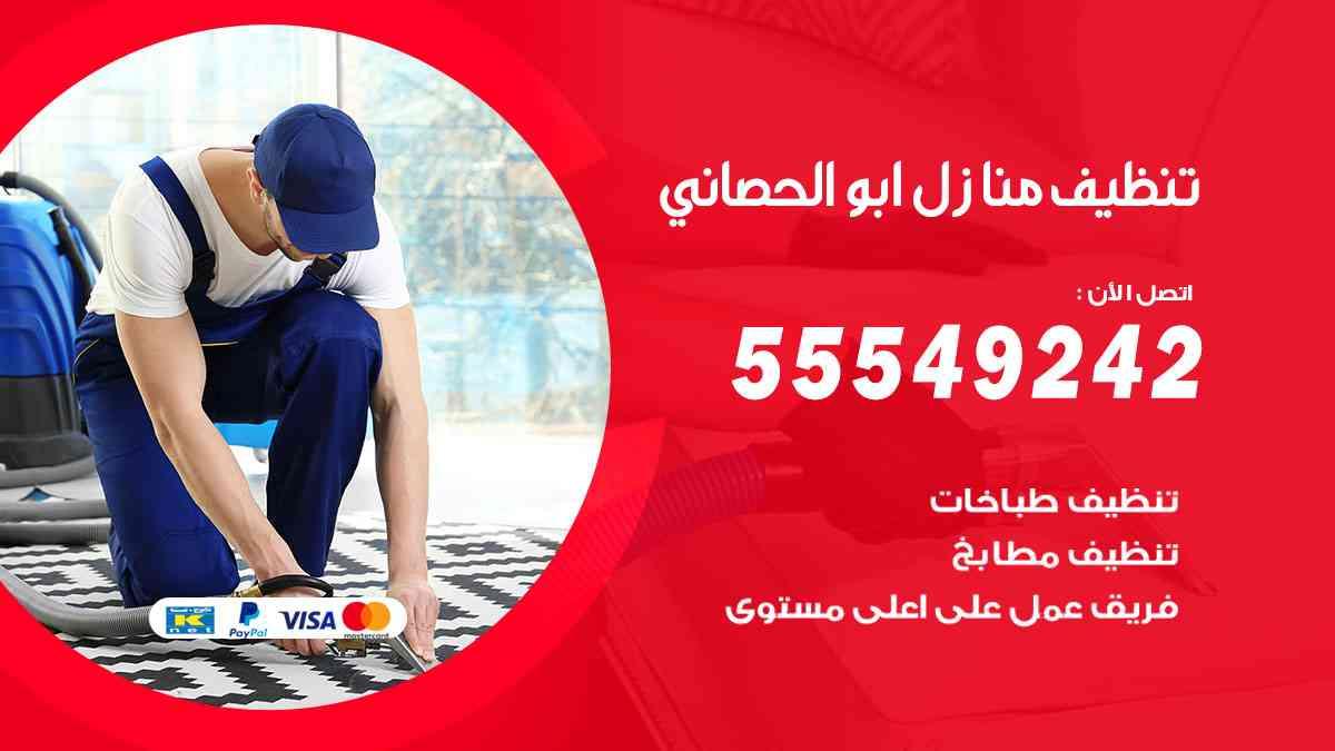 تنظيف منازل ابوالحصاني 55549242 شركة تنظيف منازل وشقق وفلل