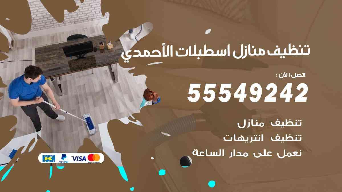تنظيف منازل تنظيف منازل اسطبلات الأحمدي اسطبلات الأحمدي