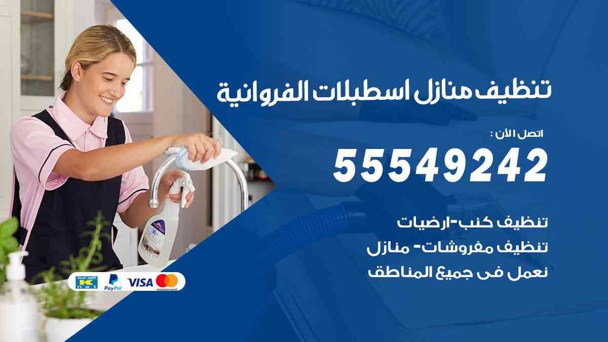 تنظيف منازل اسطبلات الفروانية 55549242 شركة تنظيف منازل وشقق وفلل