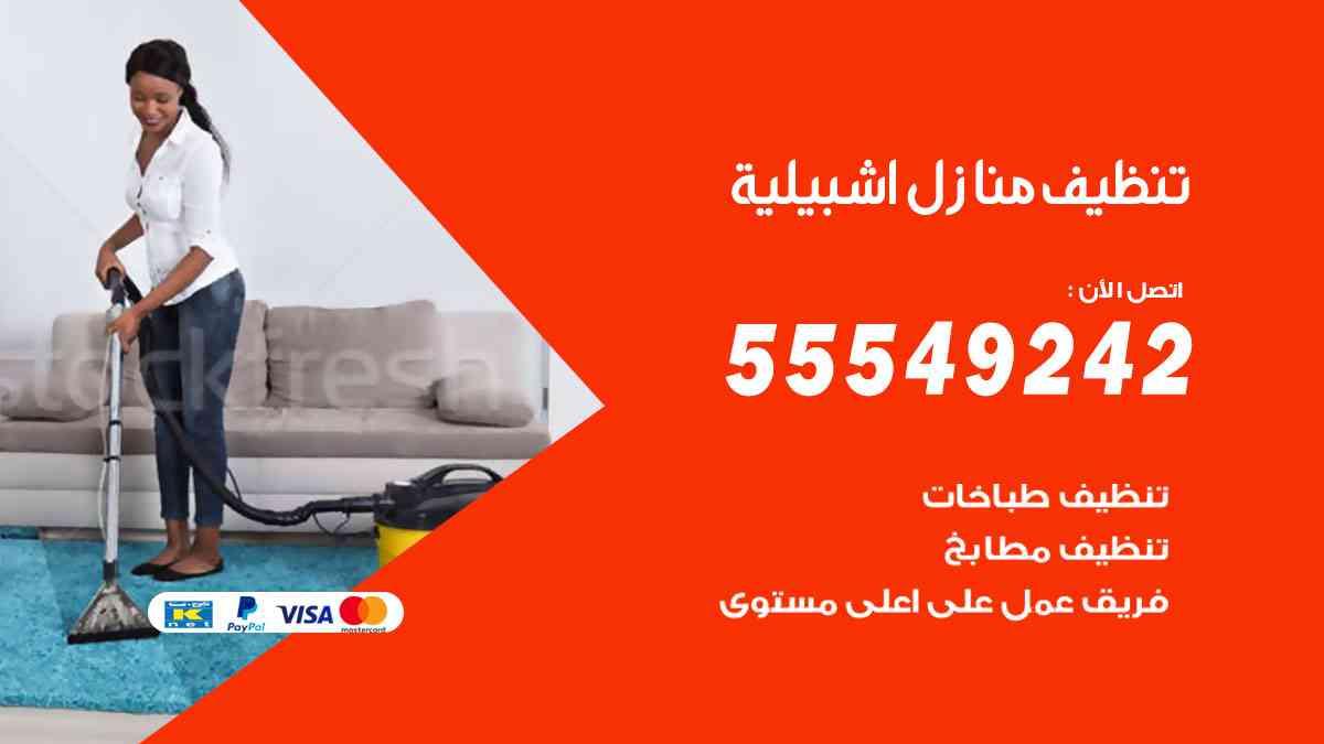 تنظيف منازل اشبيلية 55549242 شركة تنظيف منازل وشقق وفلل