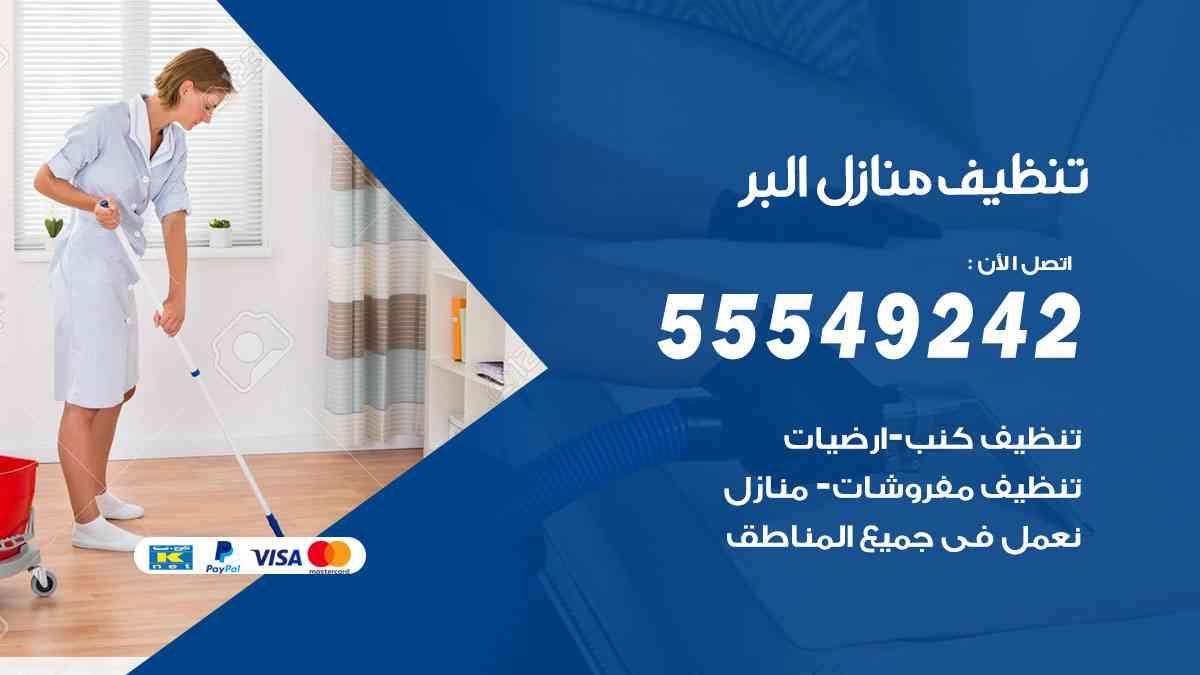 تنظيف منازل البر 55549242 شركة تنظيف منازل وشقق وفلل