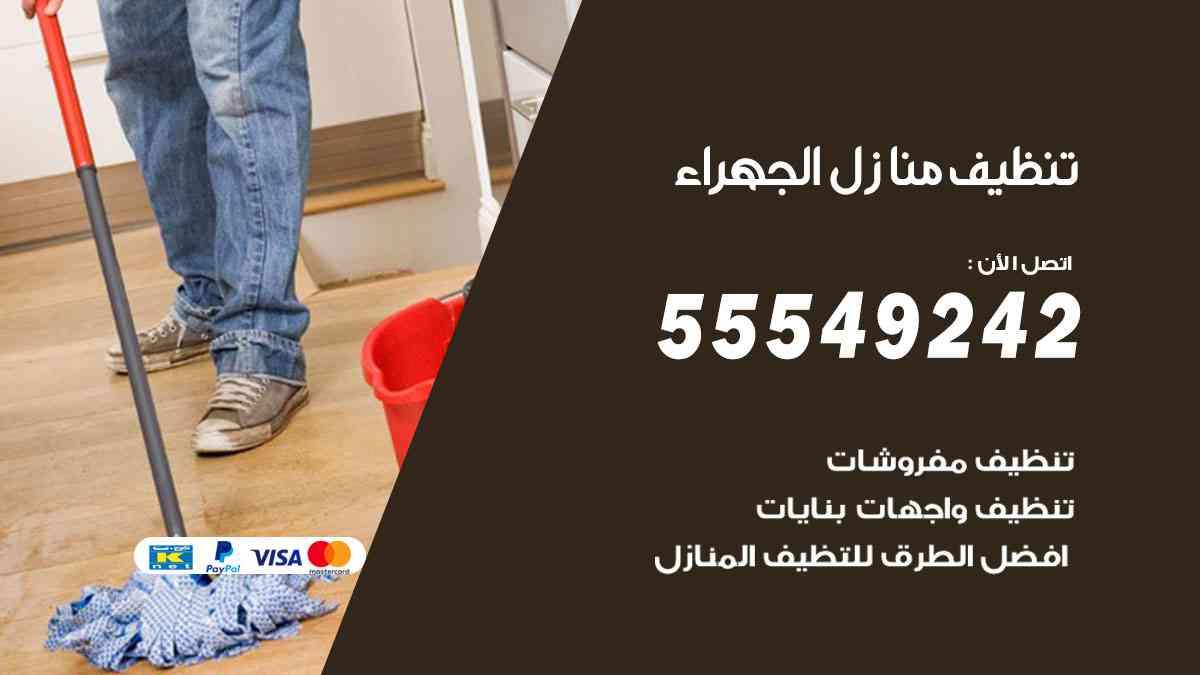 تنظيف منازل الجهراء 55549242 شركة تنظيف منازل وشقق وفلل