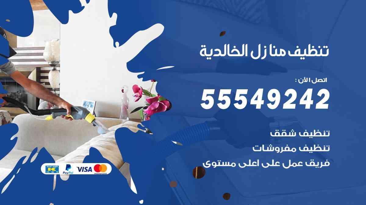 تنظيف منازل الخالدية 55549242 شركة تنظيف منازل وشقق وفلل