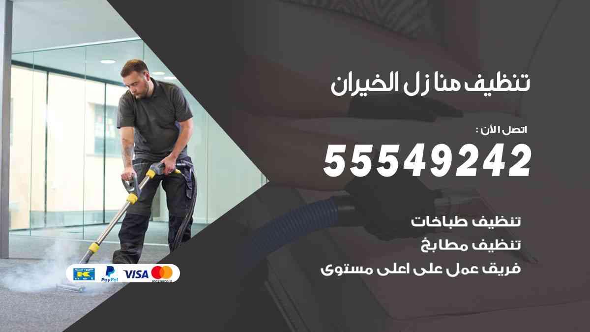 تنظيف منازل الخيران 55549242 شركة تنظيف منازل وشقق وفلل