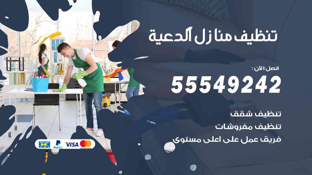 تنظيف منازل الدعية 55549242 شركة تنظيف منازل وشقق وفلل