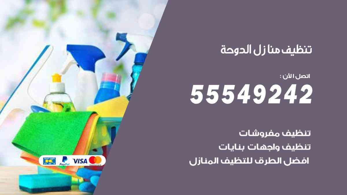 تنظيف منازل الدوحة