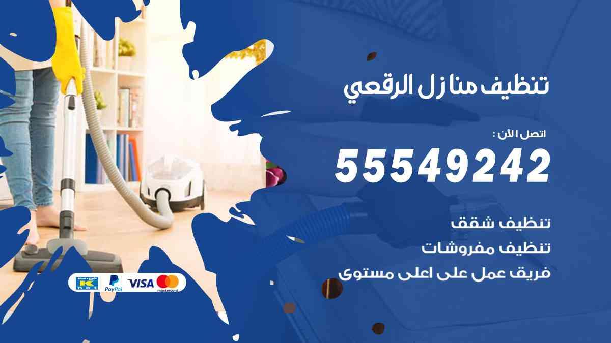 تنظيف منازل الرقعي 55549242 شركة تنظيف منازل وشقق وفلل