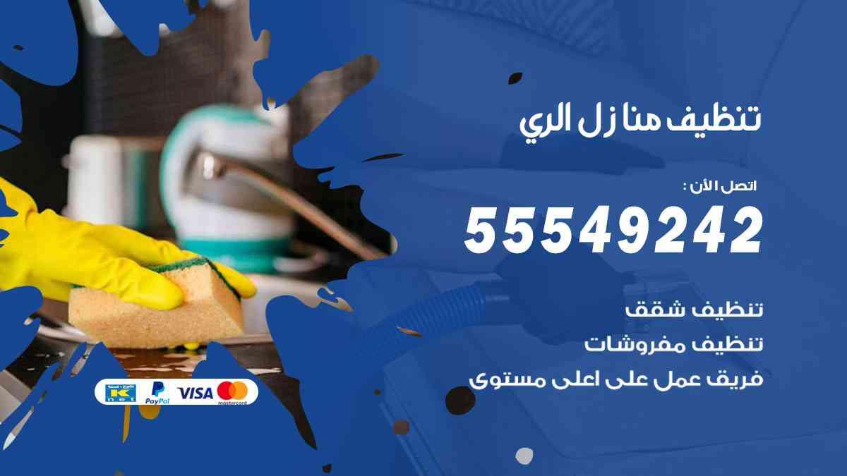 تنظيف منازل الري 55549242 شركة تنظيف منازل وشقق وفلل