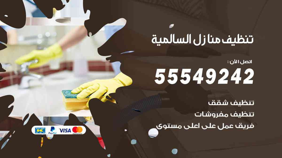 تنظيف منازل السالمية 55549242 شركة تنظيف منازل وشقق وفلل