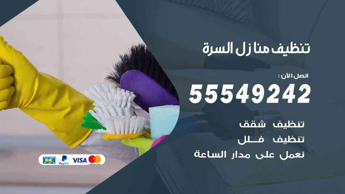 تنظيف منازل السرة 55549242 شركة تنظيف منازل وشقق وفلل