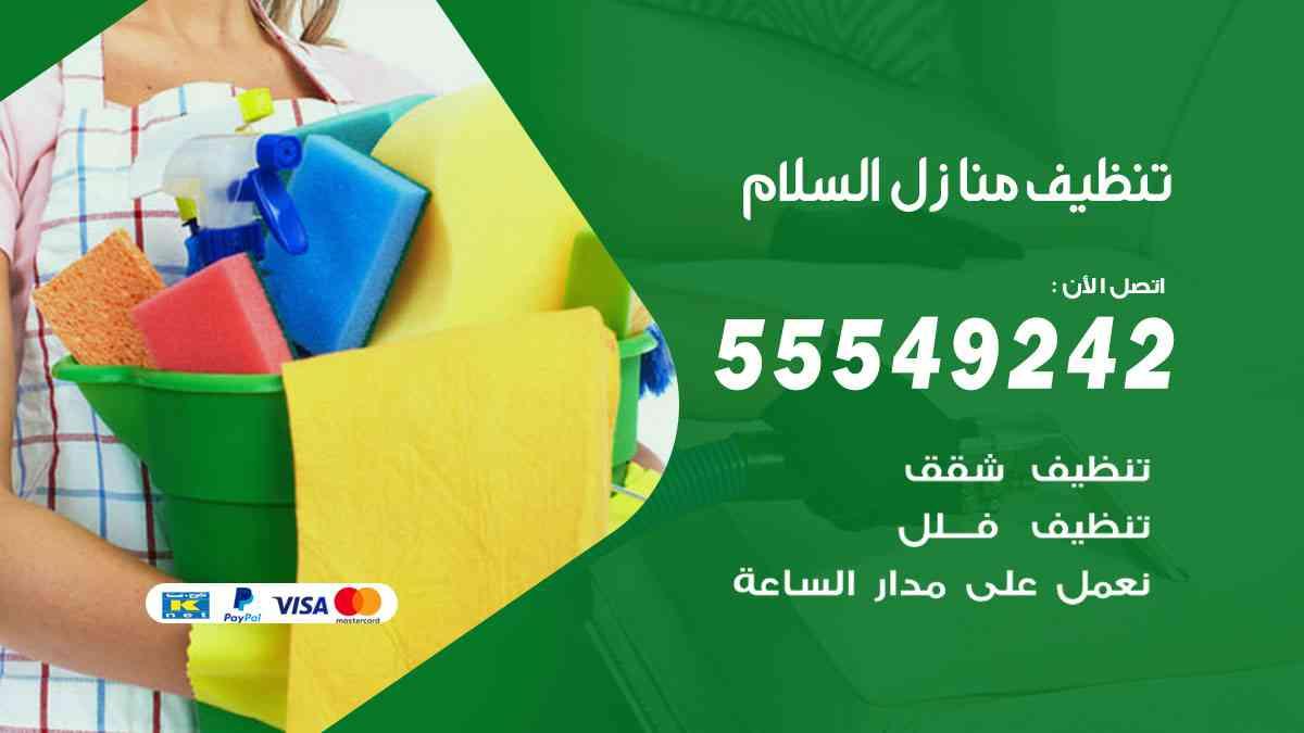 تنظيف منازل السلام 55549242 شركة تنظيف منازل وشقق وفلل