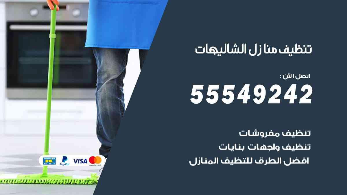 تنظيف منازل الشاليهات 55549242 شركة تنظيف منازل وشقق وفلل