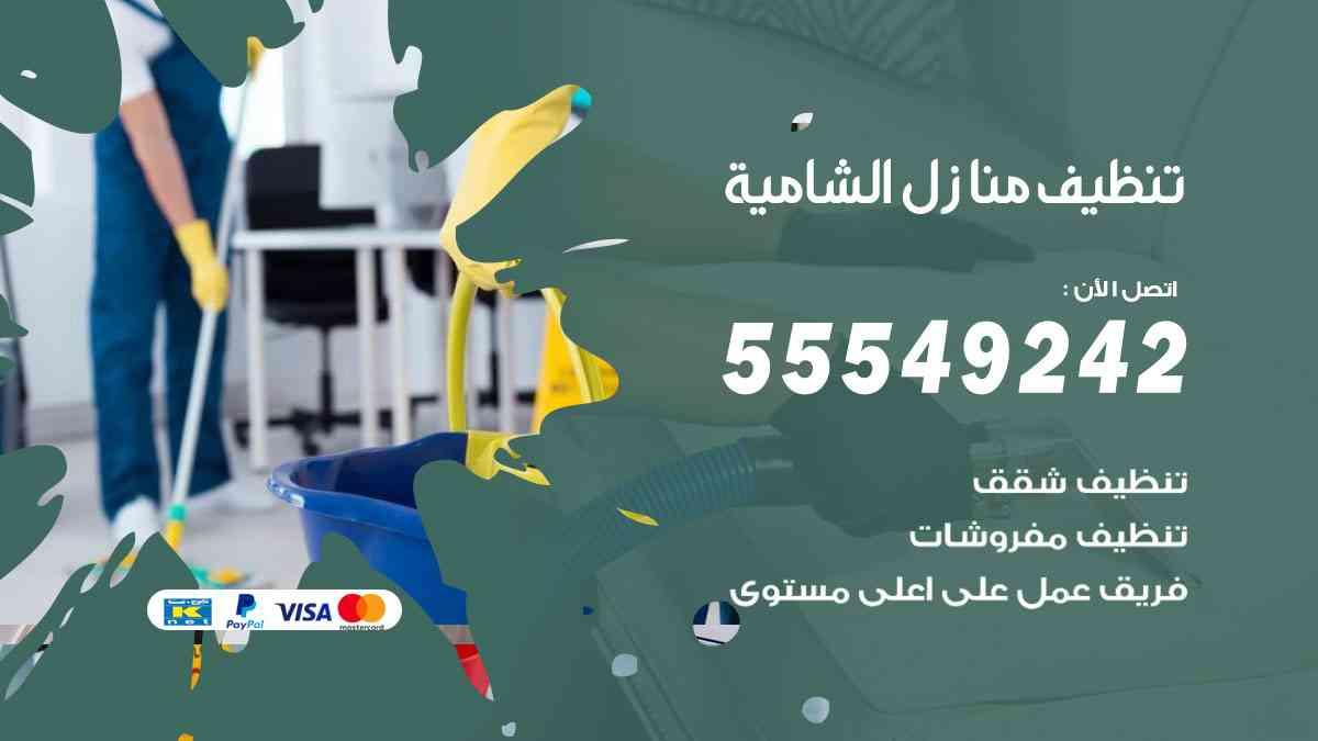 تنظيف منازل الشامية 55549242 شركة تنظيف منازل وشقق وفلل