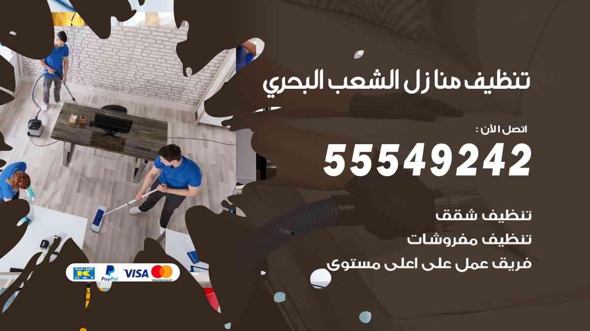 تنظيف منازل الشعب البحري 55549242 شركة تنظيف منازل وشقق وفلل