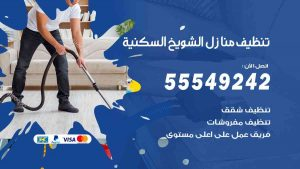 تنظيف منازل الشويخ السكنية