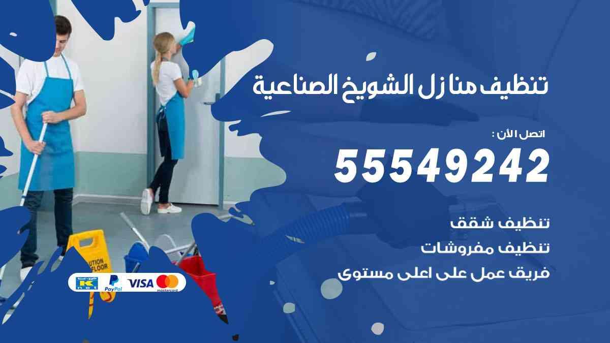 تنظيف منازل الشويخ الصناعية 55549242 شركة تنظيف منازل وشقق وفلل