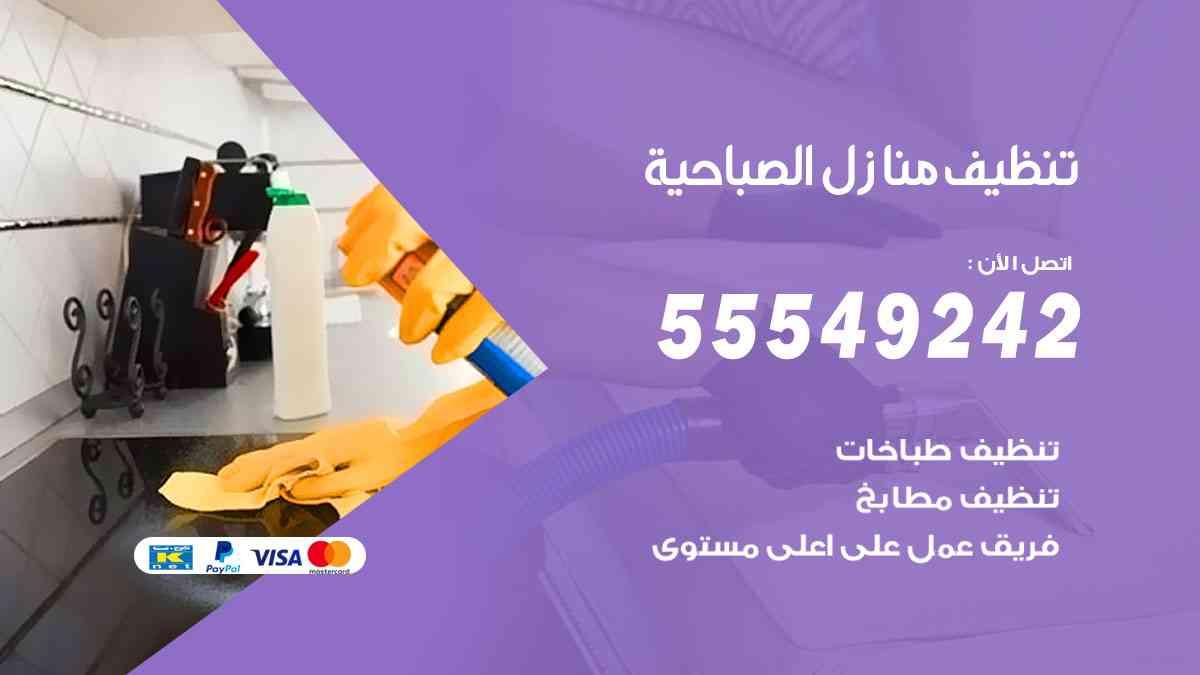 تنظيف منازل الصباحية 55549242 شركة تنظيف منازل وشقق وفلل