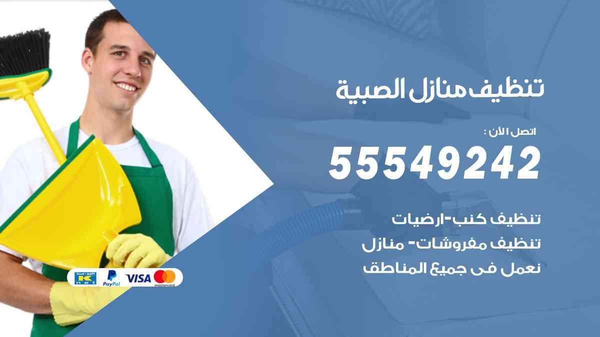 تنظيف منازل الصبية 55549242 شركة تنظيف منازل وشقق وفلل