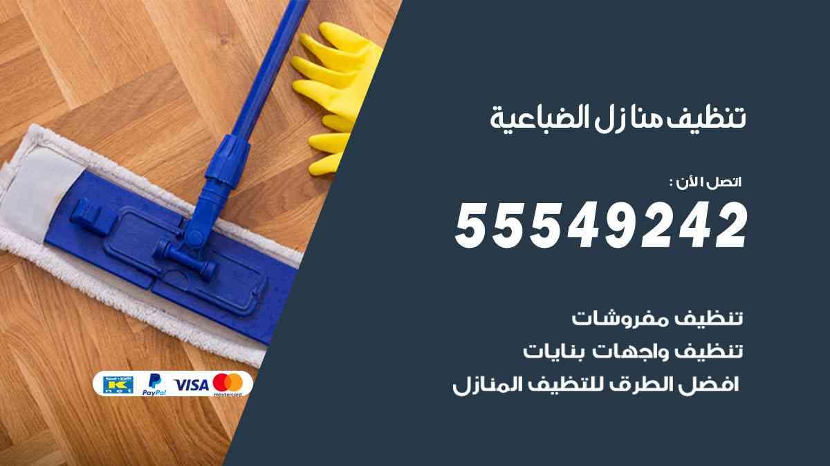 تنظيف منازل الضباعية