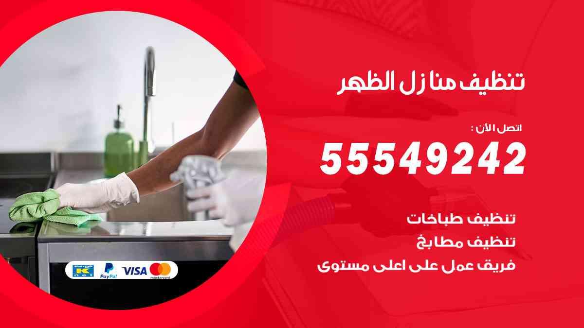 تنظيف منازل الظهر 55549242 شركة تنظيف منازل وشقق وفلل