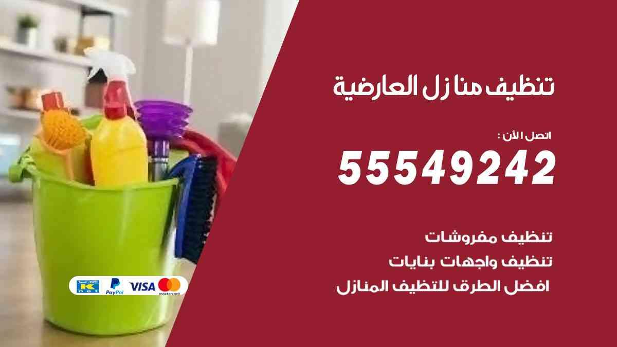 تنظيف منازل العارضية 55549242 شركة تنظيف منازل وشقق وفلل