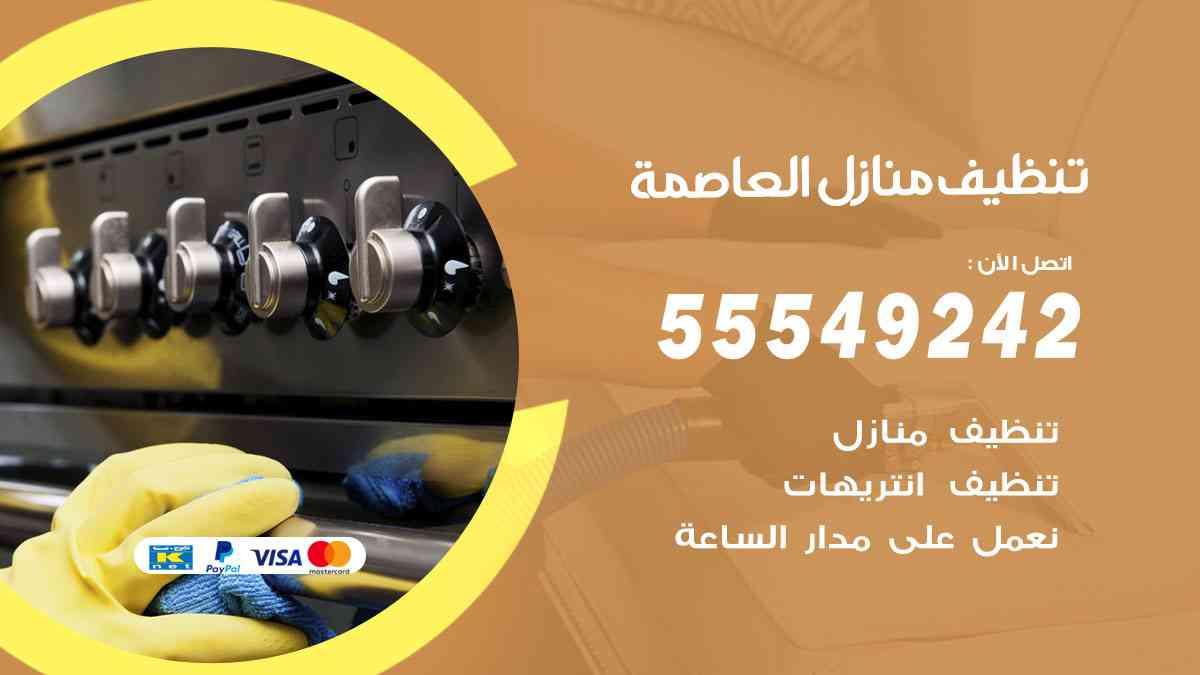 تنظيف منازل العاصمة 55549242 شركة تنظيف منازل وشقق وفلل
