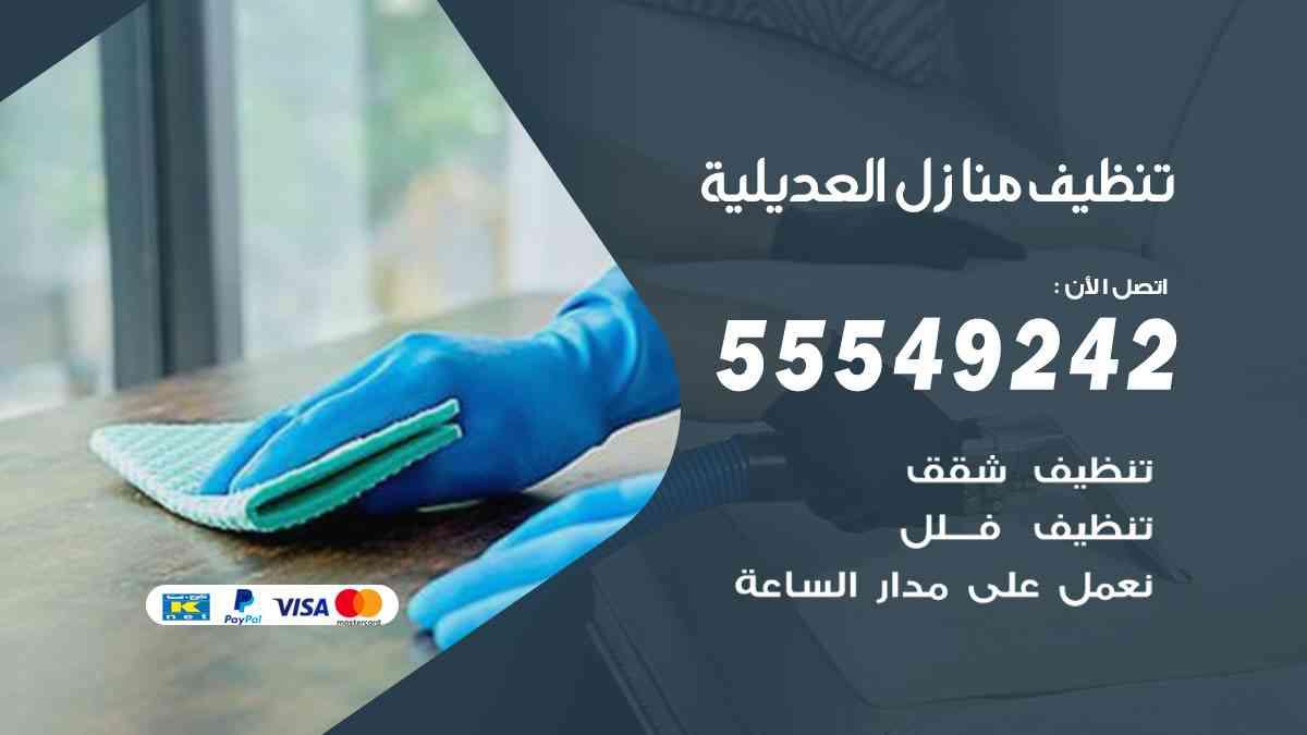 تنظيف منازل العديلية 55549242 شركة تنظيف منازل وشقق وفلل