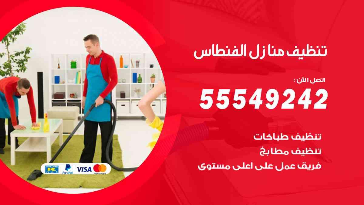 تنظيف منازل الفنطاس 55549242 شركة تنظيف منازل وشقق وفلل