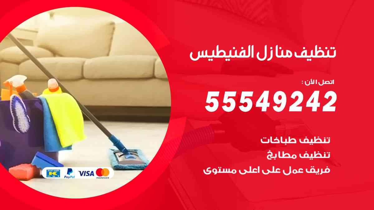 تنظيف منازل الفنيطيس 55549242 شركة تنظيف منازل وشقق وفلل