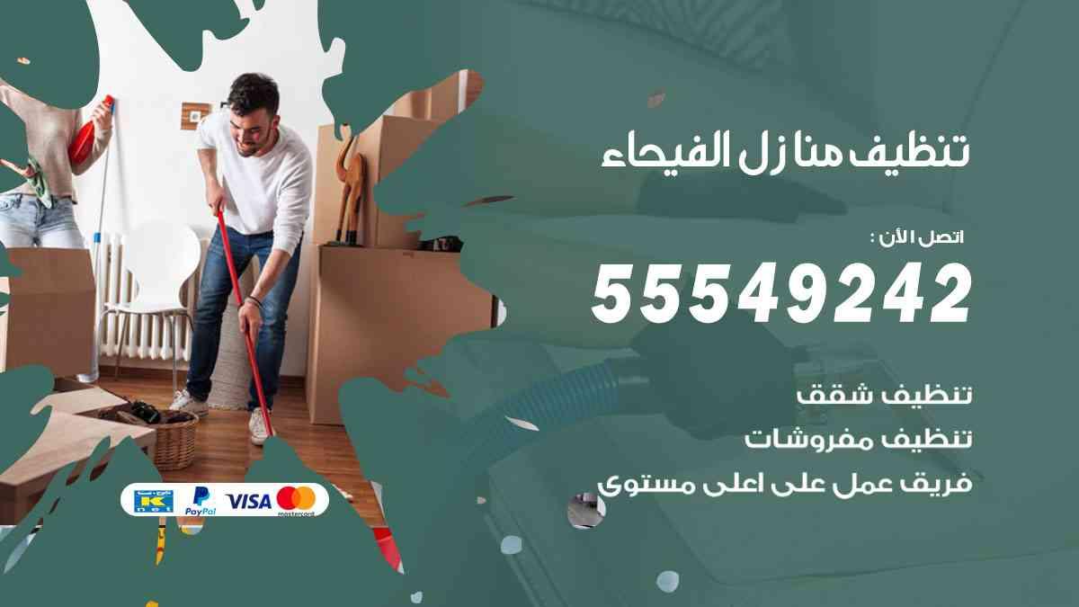 تنظيف منازل الفيحاء 55549242 شركة تنظيف منازل وشقق وفلل