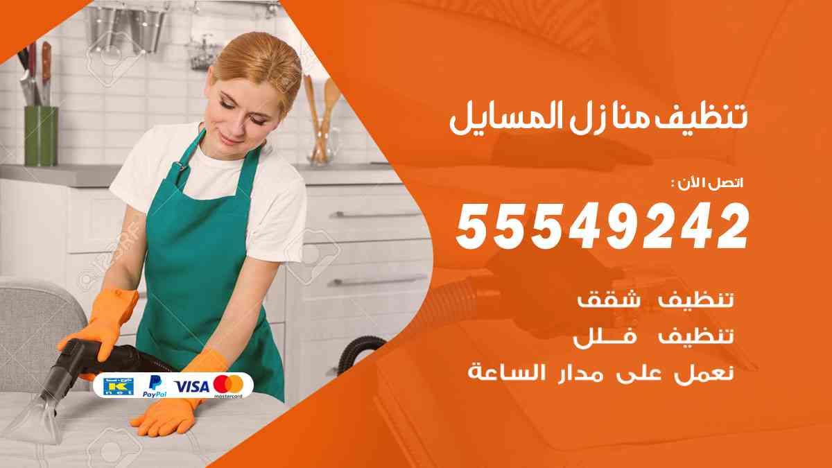 تنظيف منازل المسايل 55549242 شركة تنظيف منازل وشقق وفلل