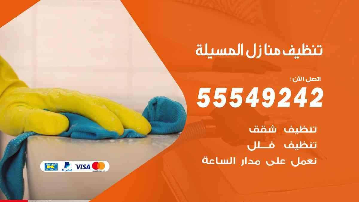 تنظيف منازل المسيلة 55549242 شركة تنظيف منازل وشقق وفلل