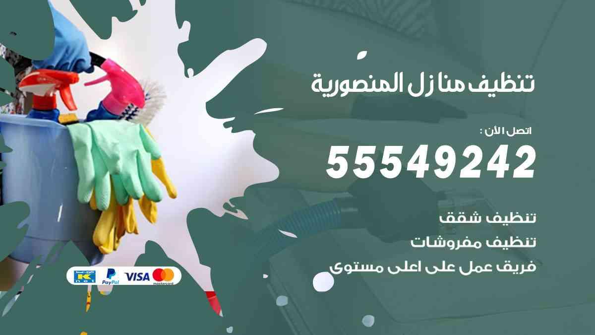 تنظيف منازل المنصورية 55549242 شركة تنظيف منازل وشقق وفلل