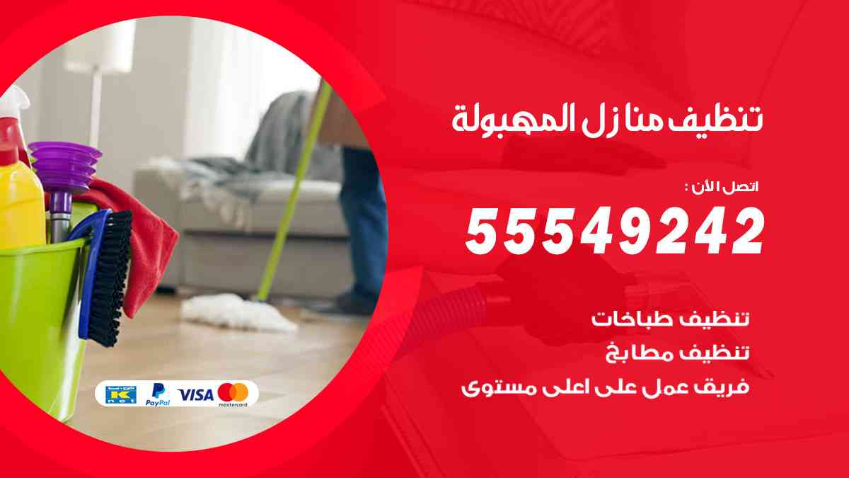 تنظيف منازل المهبولة