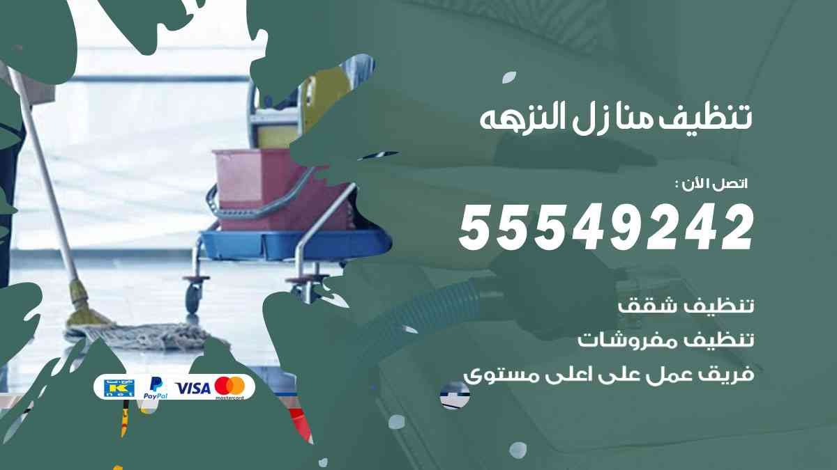 تنظيف منازل النزهة 55549242 شركة تنظيف منازل وشقق وفلل