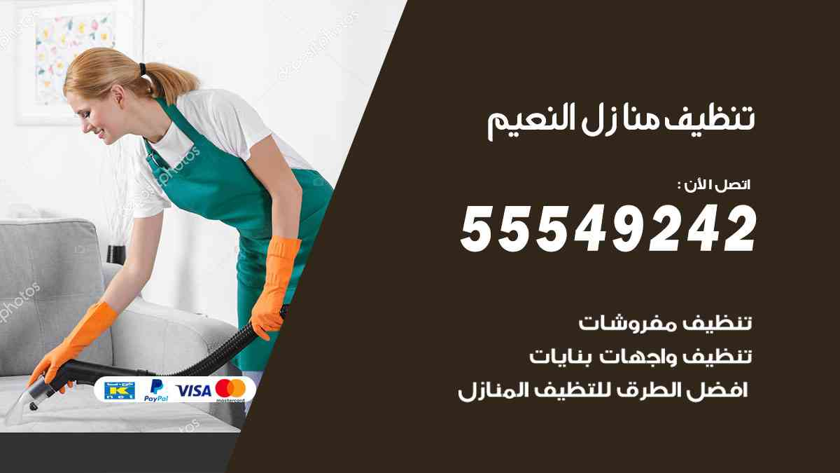 تنظيف منازل النعيم 55549242 شركة تنظيف منازل وشقق وفلل
