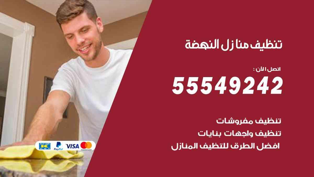 تنظيف منازل النهضة 55549242 شركة تنظيف منازل وشقق وفلل