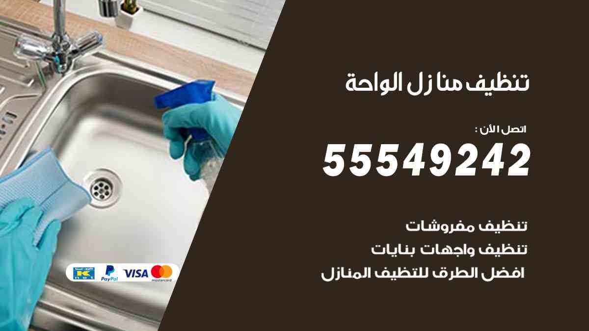 تنظيف منازل الواحة 55549242 شركة تنظيف منازل وشقق وفلل