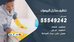 تنظيف منازل اليرموك