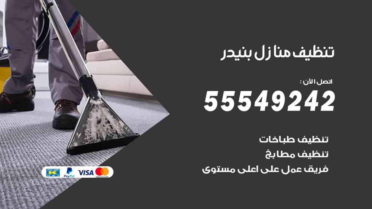 تنظيف منازل بنيدر 55549242 شركة تنظيف منازل وشقق وفلل