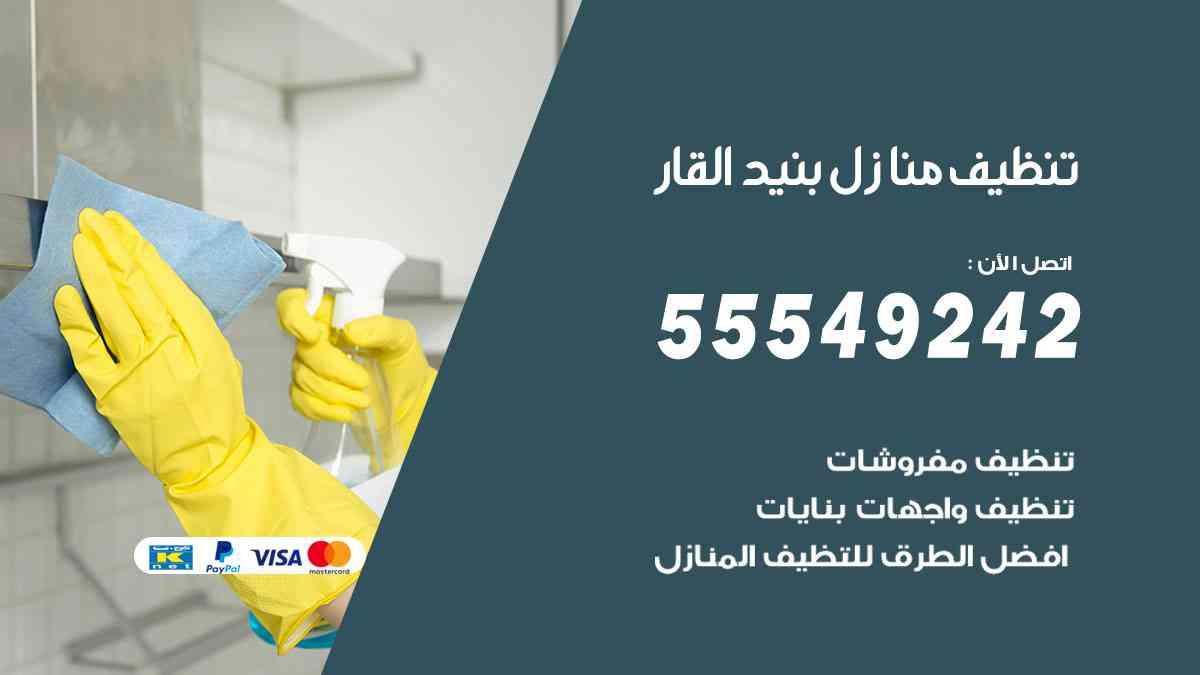 تنظيف منازل بنيد القار 55549242 شركة تنظيف منازل وشقق وفلل