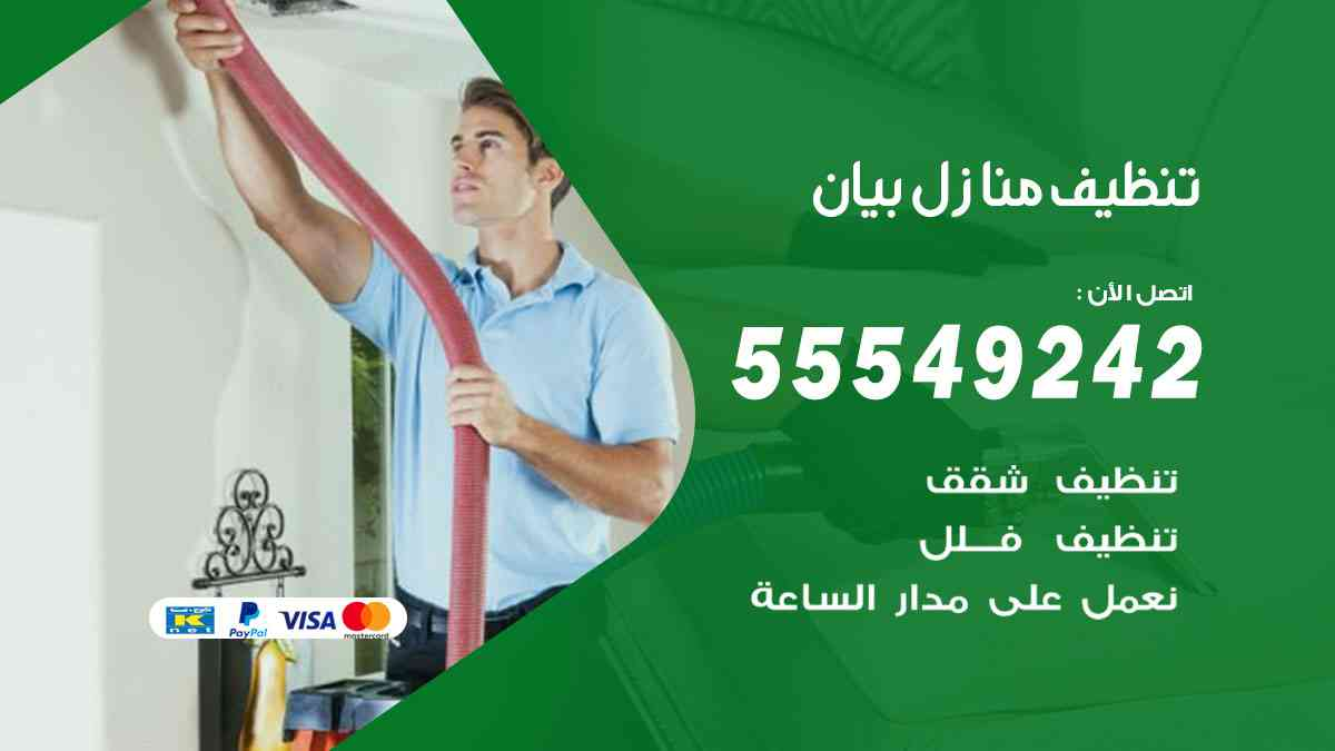 تنظيف منازل بيان 55549242 شركة تنظيف منازل وشقق وفلل
