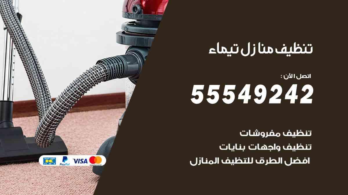 تنظيف منازل تيماء 55549242 شركة تنظيف منازل وشقق وفلل