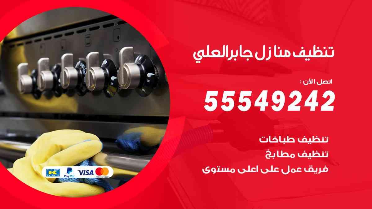 تنظيف منازل جابر العلي 55549242 شركة تنظيف منازل وشقق وفلل