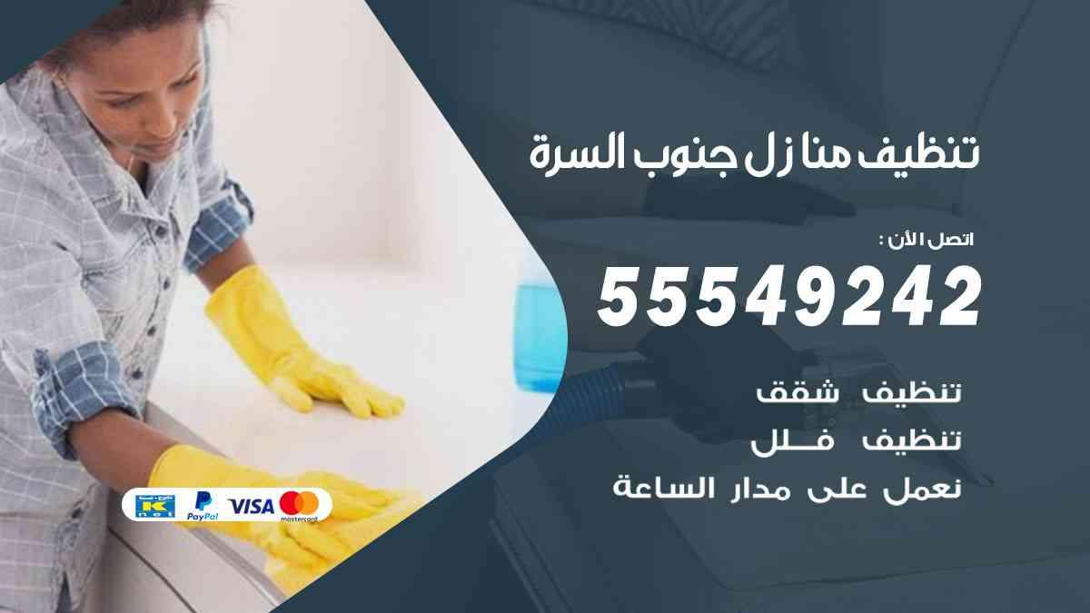 تنظيف منازل جنوب السرة 55549242 شركة تنظيف منازل وشقق وفلل
