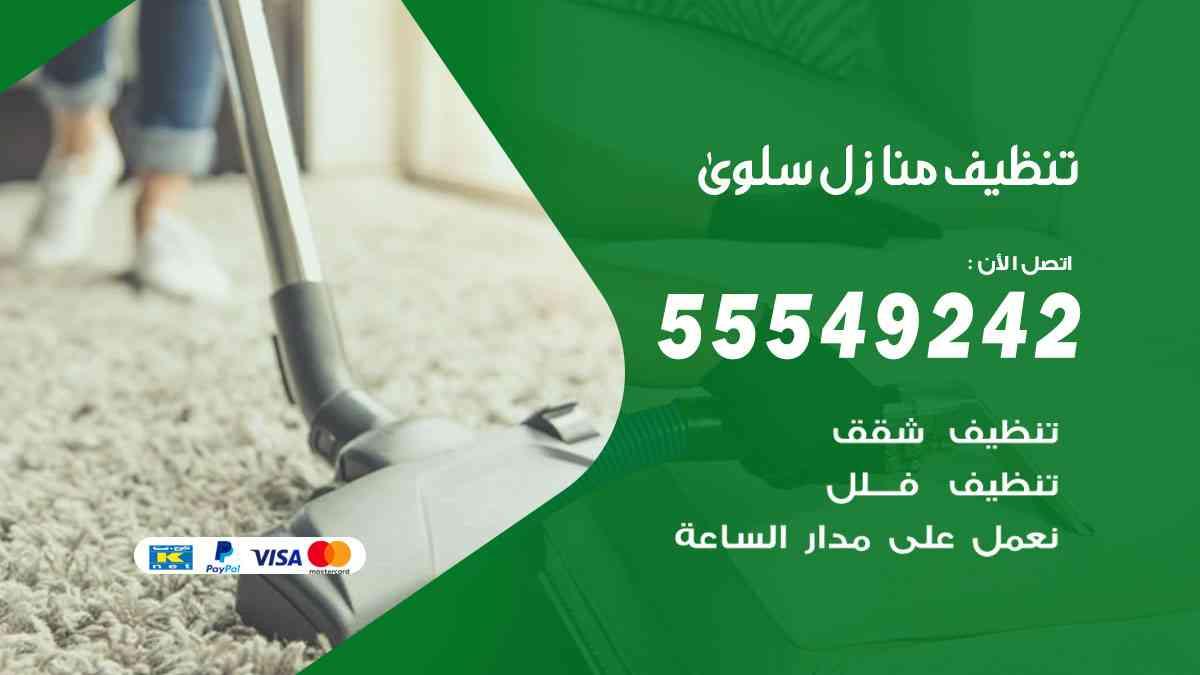 تنظيف منازل سلوى 55549242 شركة تنظيف منازل وشقق وفلل