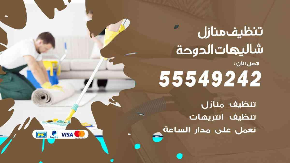 تنظيف منازل شاليهات الدوحة 55549242 شركة تنظيف منازل وشقق وفلل
