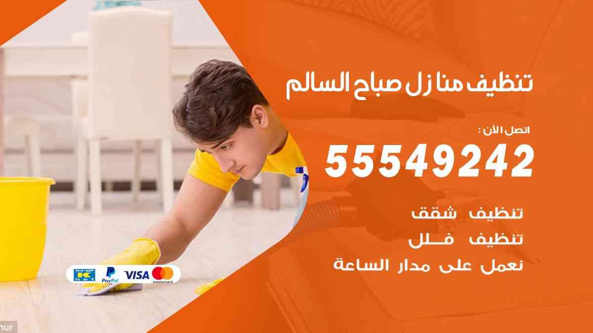 تنظيف منازل صباح السالم 55549242 شركة تنظيف منازل وشقق وفلل