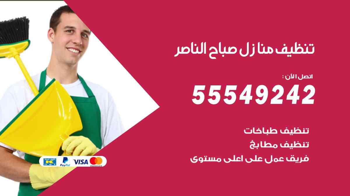 تنظيف منازل صباح الناصر 55549242 شركة تنظيف منازل وشقق وفلل