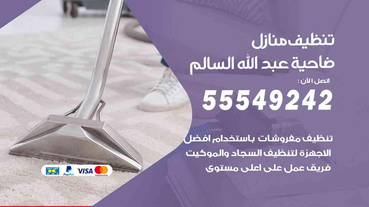 تنظيف منازل ضاحية عبدالله السالم 55549242 شركة تنظيف منازل وشقق وفلل